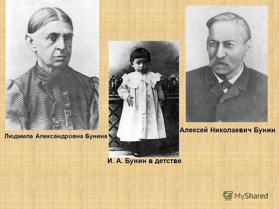 Людмила Александровна Бунина Алексей Николаевич Бунин И. А. Бунин в детстве
