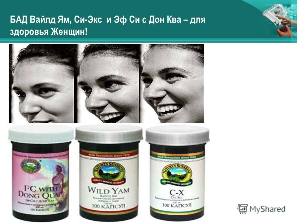 БАД Вайлд Ям, Си-Экс и Эф Си с Дон Ква – для здоровья Женщин!
