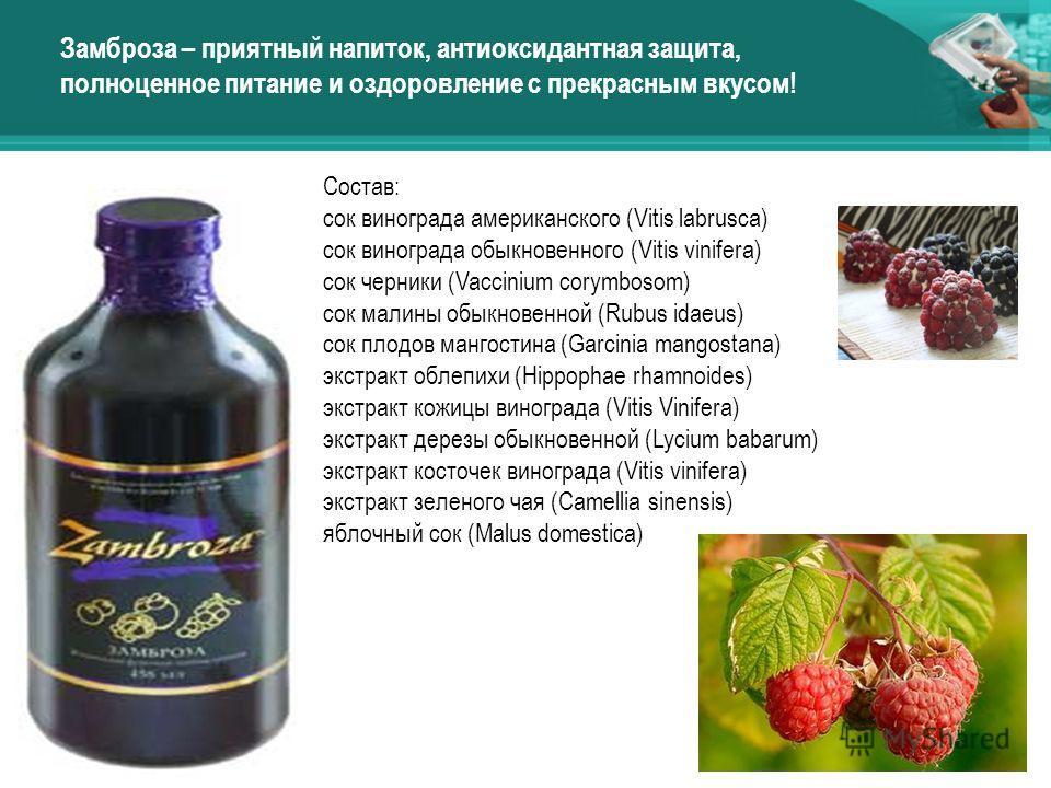 Состав: сок винограда американского (Vitis labrusca) сок винограда обыкновенного (Vitis vinifera) сок черники (Vaccinium corymbosom) сок малины обыкновенной (Rubus idaeus) сок плодов мангостина (Garcinia mangostana) экстракт облепихи (Hippophae rhamn