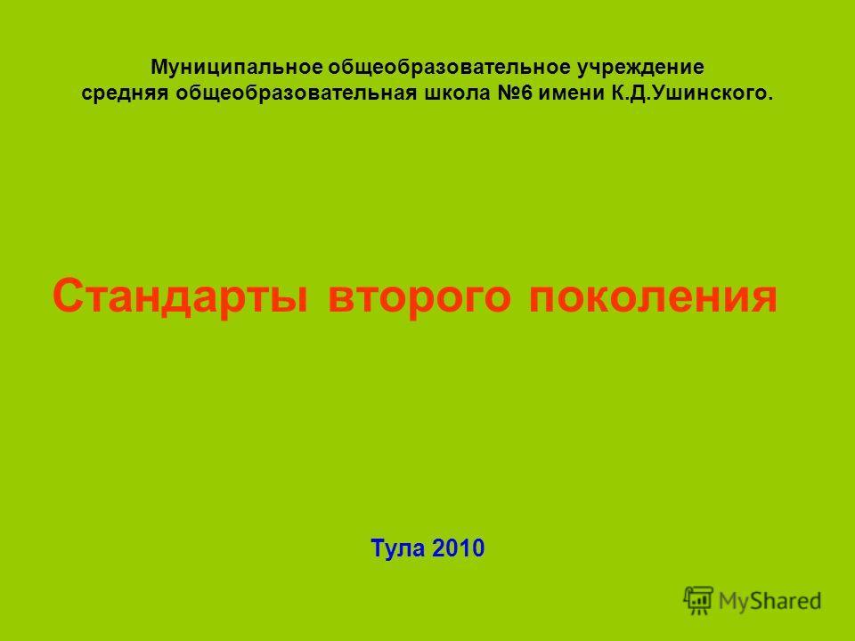 Муниципальное общеобразовательное учреждение средняя общеобразовательная школа 6 имени К.Д.Ушинского. Стандарты второго поколения Тула 2010