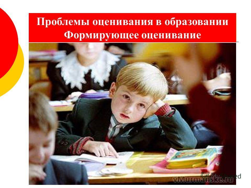 Проблемы оценивания в образовании Формирующее оценивание
