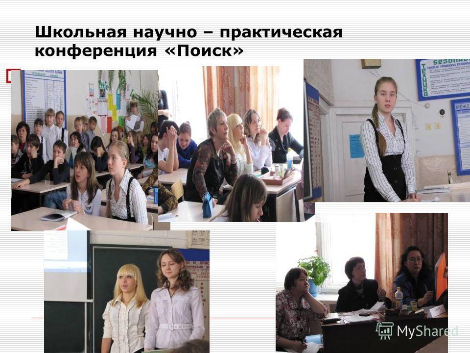 Школьная научно – практическая конференция «Поиск»