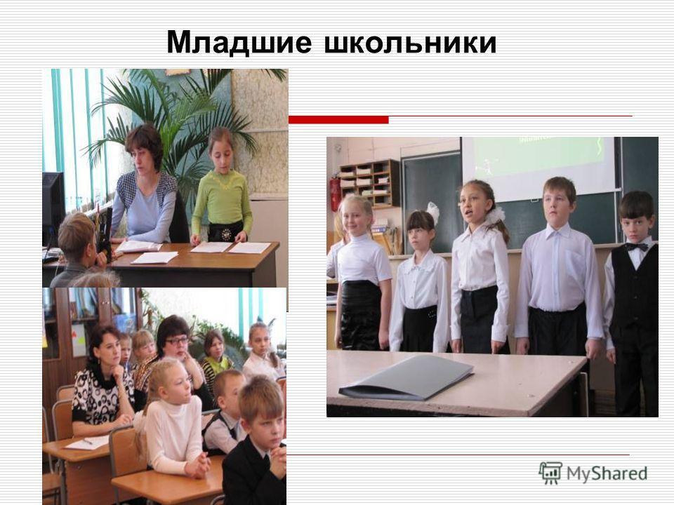 Младшие школьники