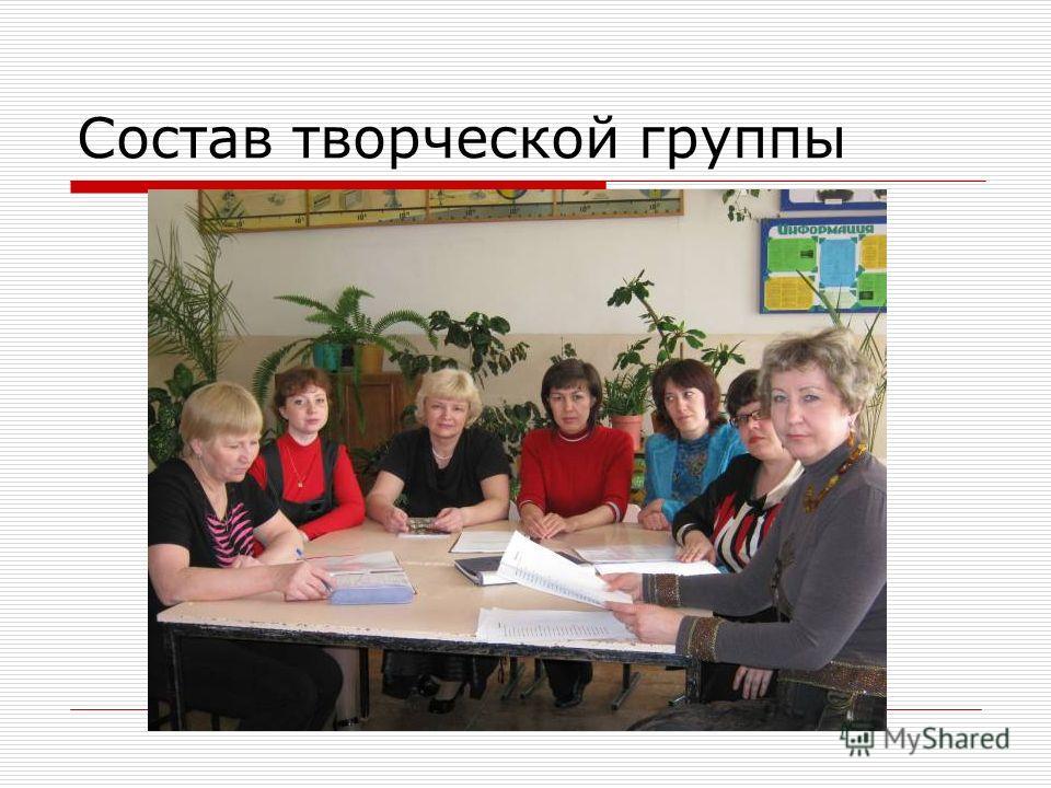 Состав творческой группы