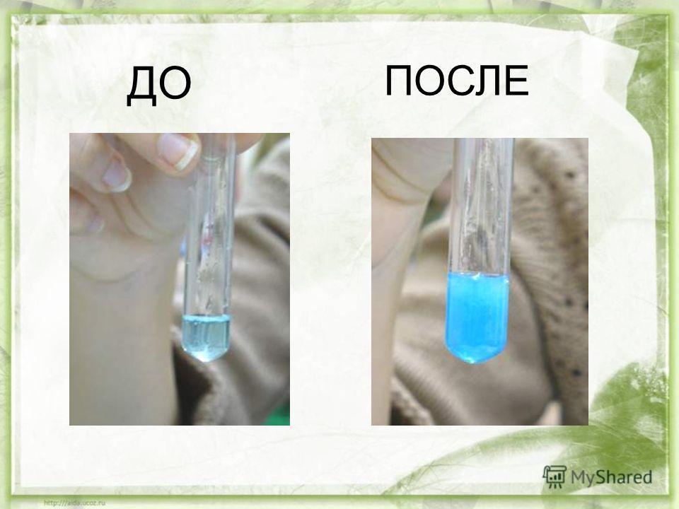ДО ПОСЛЕ