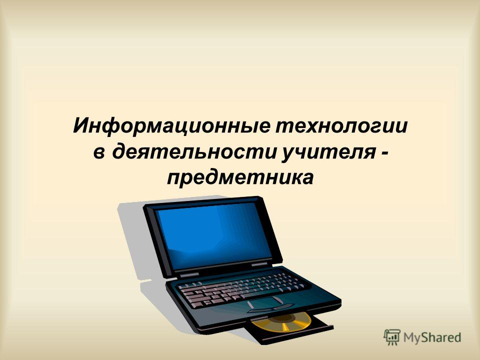Информационные технологии в деятельности учителя - предметника
