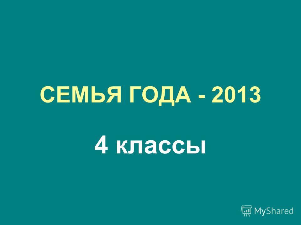 СЕМЬЯ ГОДА - 2013 4 классы