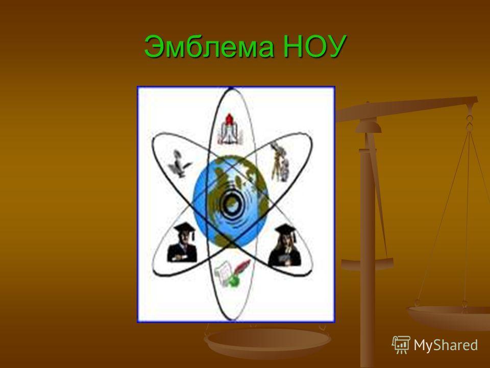Эмблема НОУ