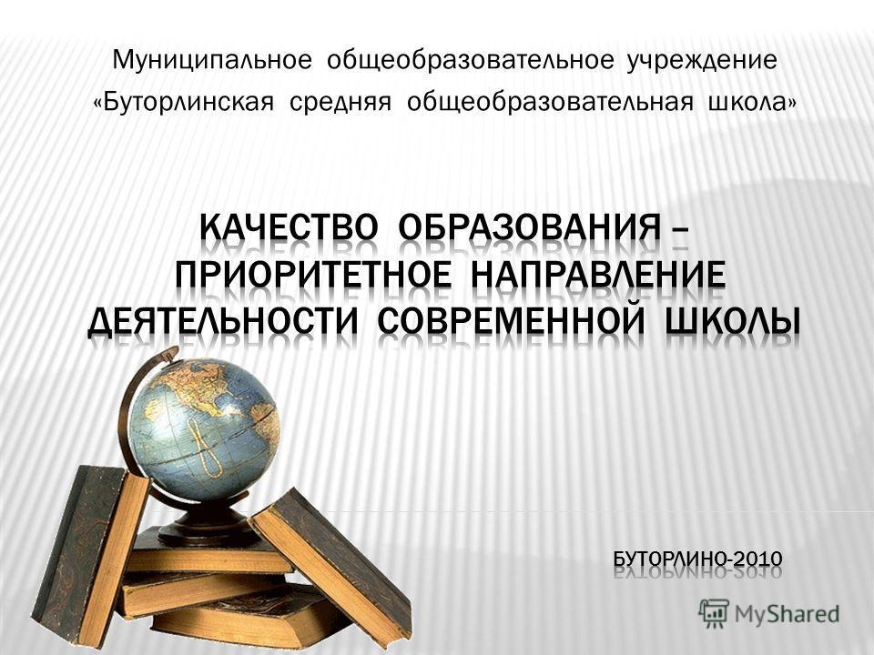 Муниципальное общеобразовательное учреждение «Буторлинская средняя общеобразовательная школа»