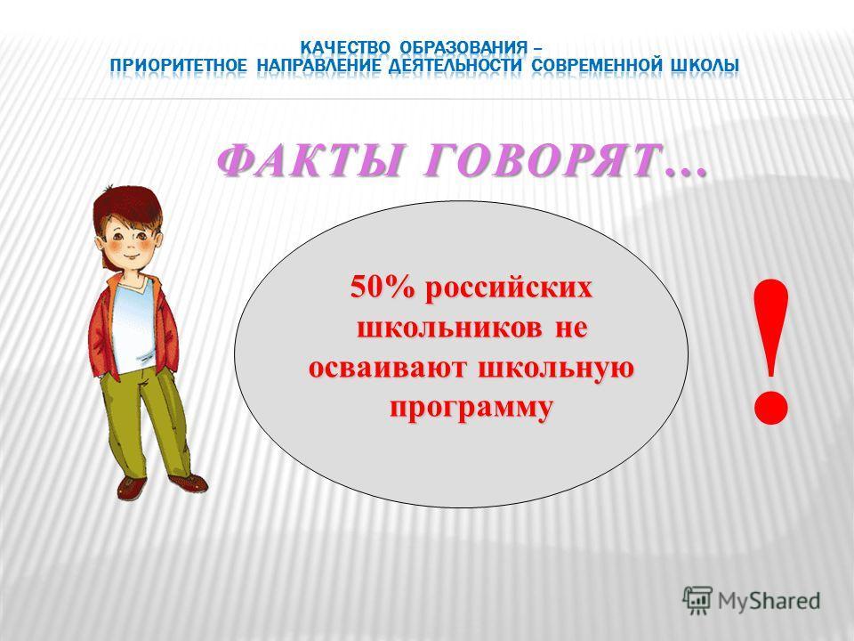 50% российских школьников не осваивают школьную программу ФАКТЫ ГОВОРЯТ… !