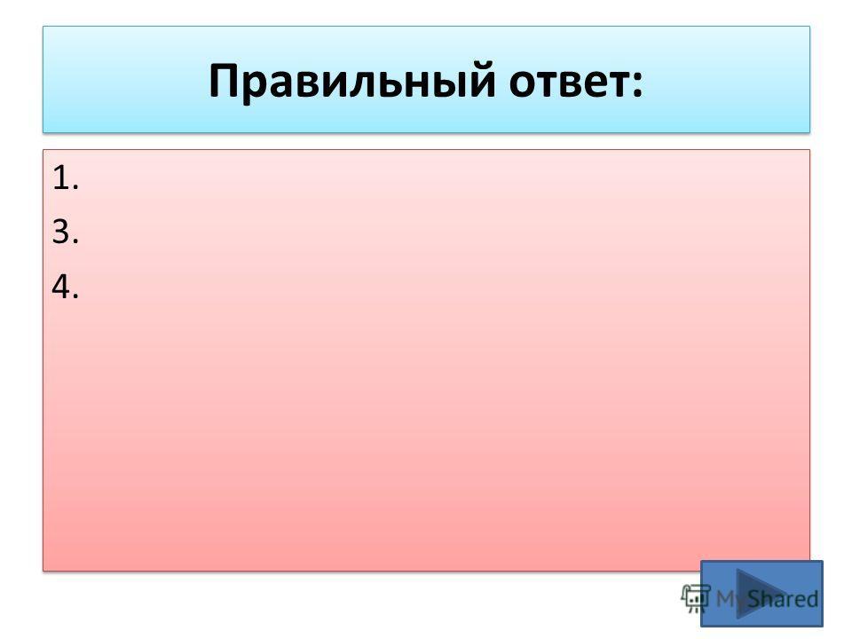 Правильный ответ: 1. 3. 4. 1. 3. 4.