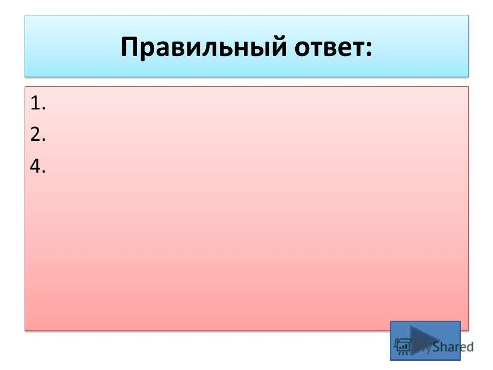 Правильный ответ: 1. 2. 4. 1. 2. 4.