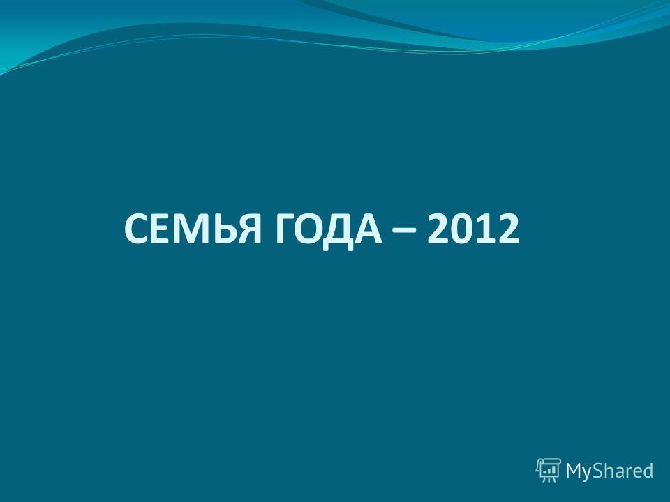 СЕМЬЯ ГОДА – 2012
