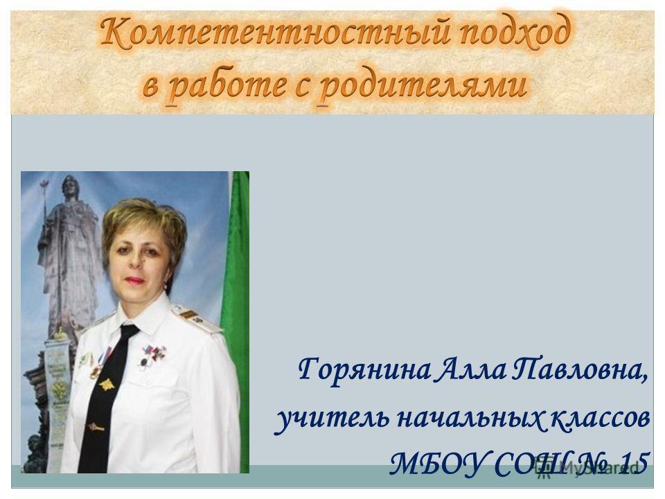 Горянина Алла Павловна, учитель начальных классов МБОУ СОШ 15