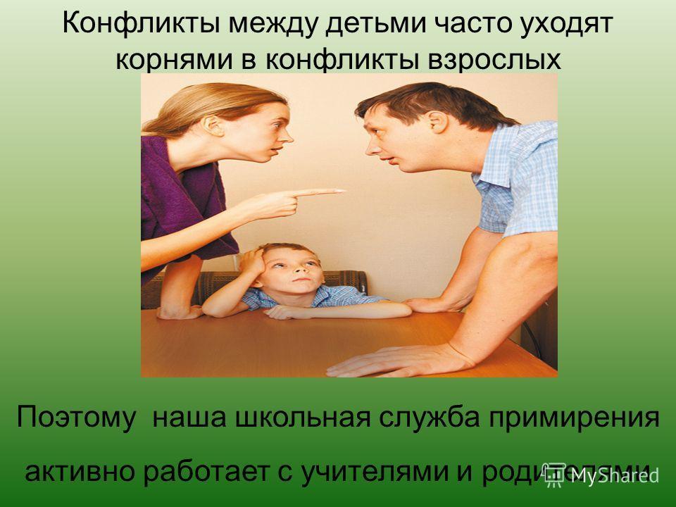 Конфликты между детьми часто уходят корнями в конфликты взрослых Поэтому наша школьная служба примирения активно работает с учителями и родителями