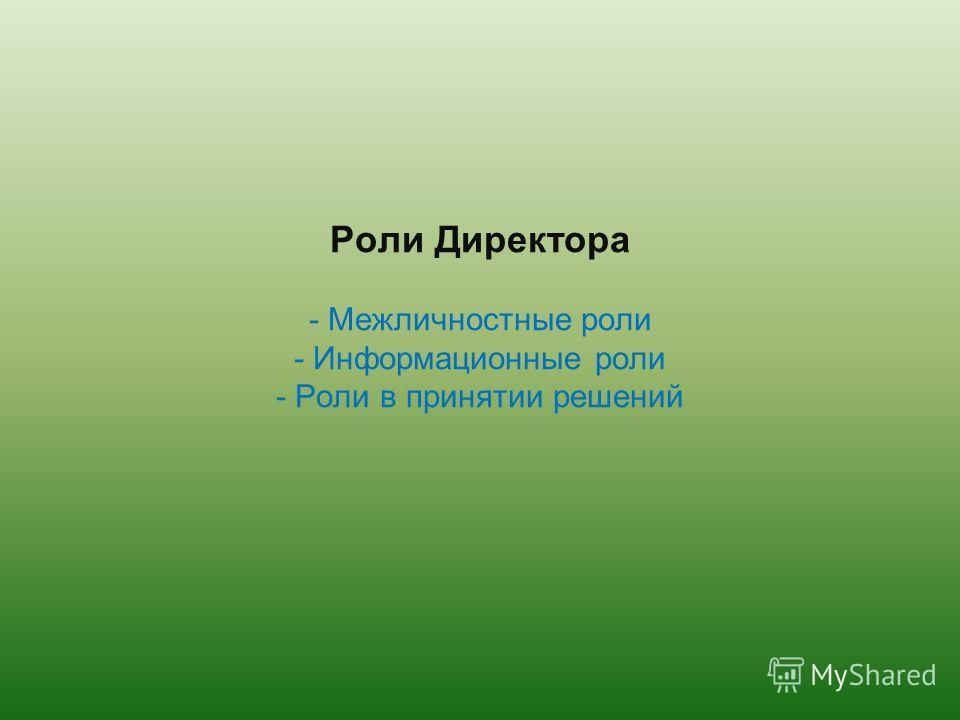 Роли Директора - Межличностные роли - Информационные роли - Роли в принятии решений