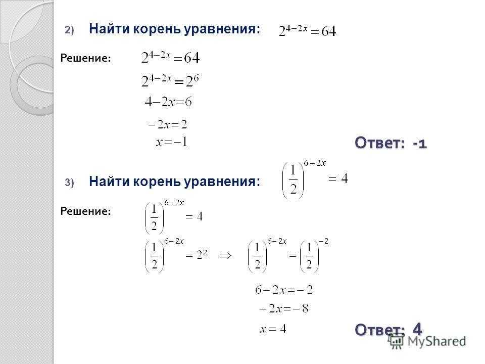 2) Найти корень уравнения: Решение: Ответ : -1 3) Найти корень уравнения: Решение: Ответ: 4