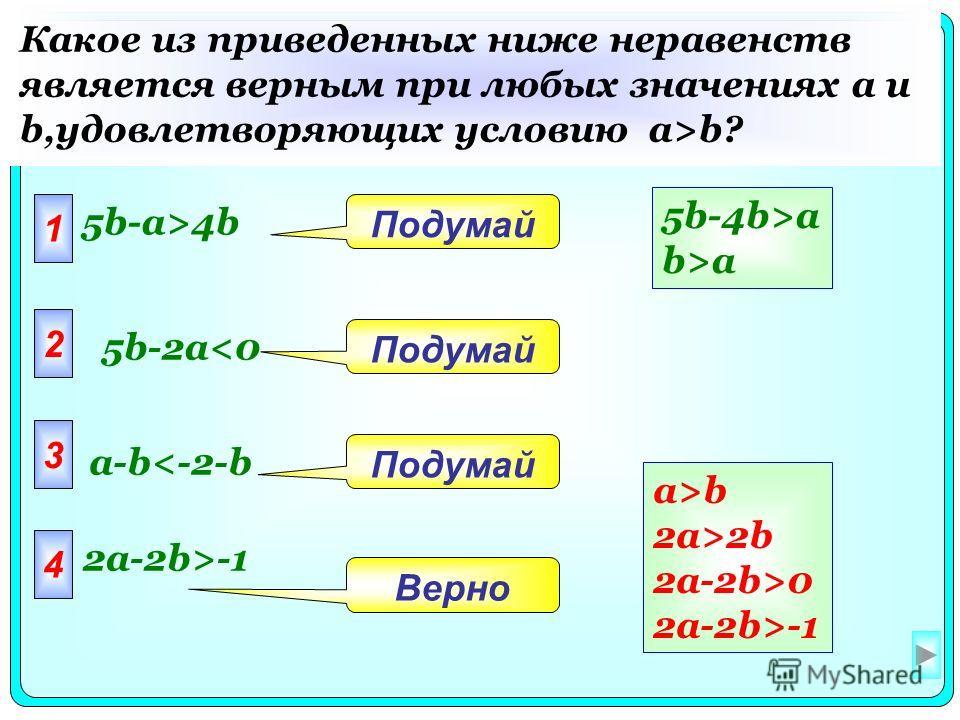 1 5b-a>4b 2 3 4 Верно Подумай 5b-2ab? a>b 2a>2b 2a-2b>0 2a-2b>-1 5b-4b>a b>a