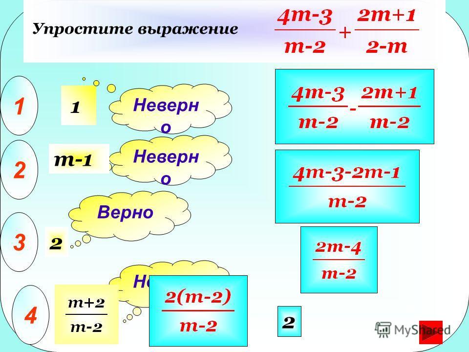 1 Упростите выражение 1 2 3 4 Неверн о Верно Неверн о m-1 2 2