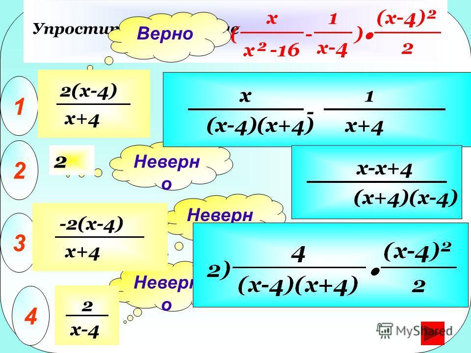 Упростите выражение 1 2 3 4 Верно Неверн о Неверн о 2 2(x-4) x+4 2 x-4 x (x-4)(x+4) - 1 x+4 x-x+4 (x+4)(x-4) -2(x-4) x+4