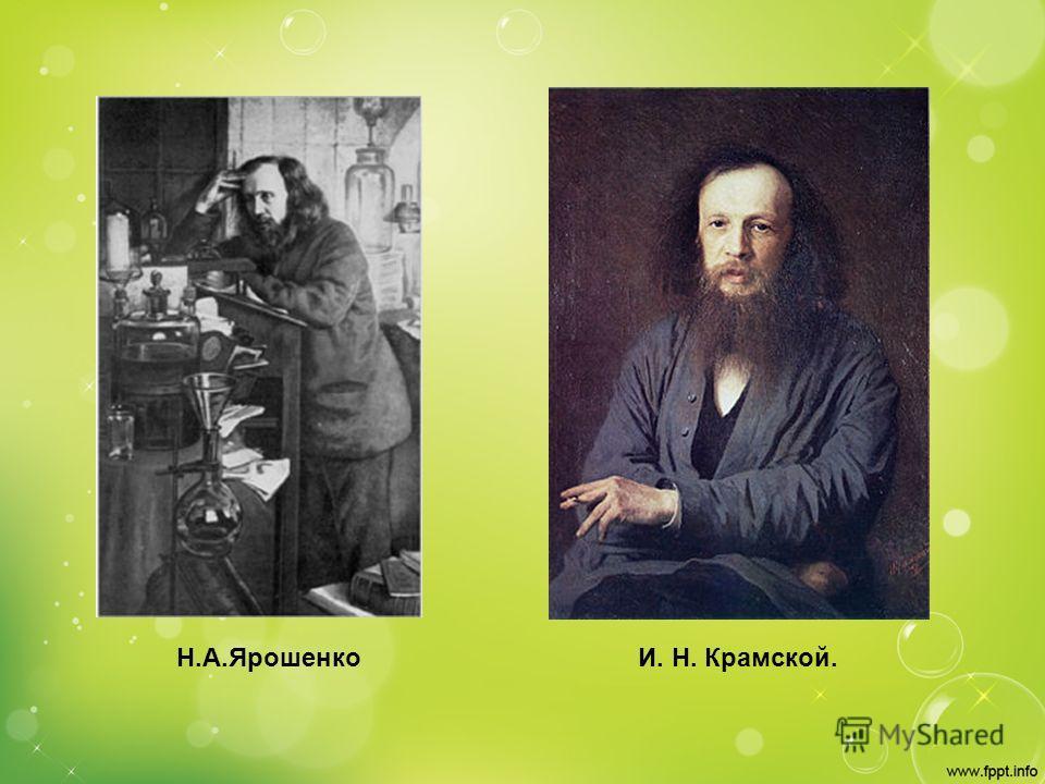 Н.А.Ярошенко И. Н. Крамской.