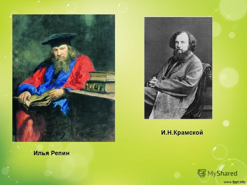 Илья Репин И.Н.Крамской