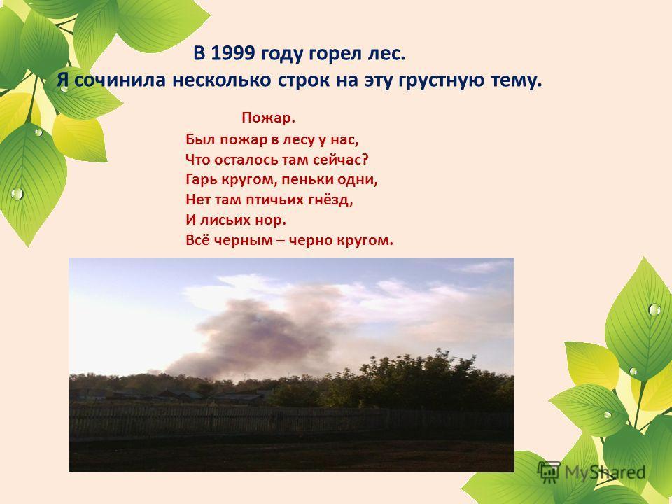 Алтайский край, мой край родной, Любимая моя земля! Всё мило мне: луга, поля, Журчанье рек и шум лесной!