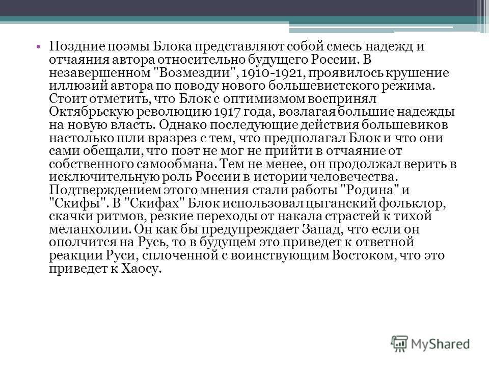 Поздние поэмы Блока представляют собой смесь надежд и отчаяния автора относительно будущего России. В незавершенном