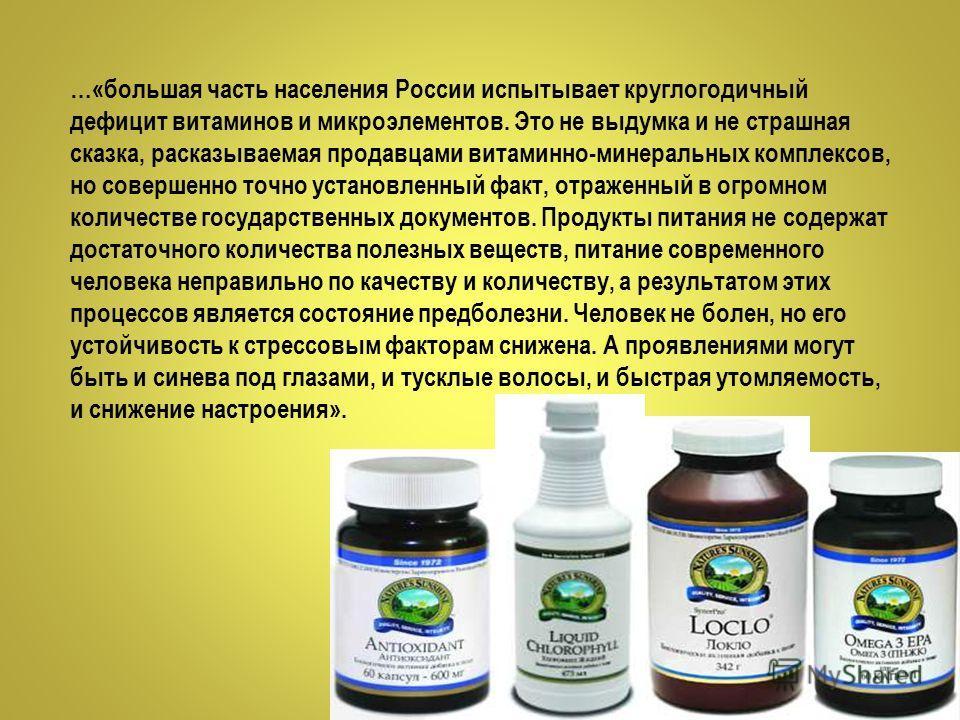 …«большая часть населения России испытывает круглогодичный дефицит витаминов и микроэлементов. Это не выдумка и не страшная сказка, расказываемая продавцами витаминно-минеральных комплексов, но совершенно точно установленный факт, отраженный в огромн