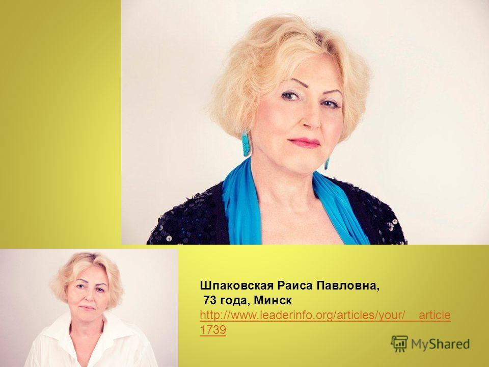Шпаковская Раиса Павловна, 73 года, Минск http://www.leaderinfo.org/articles/your/__article 1739