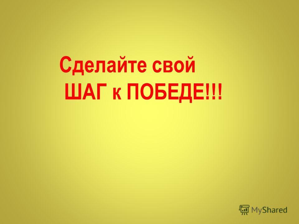 Сделайте свой ШАГ к ПОБЕДЕ!!!