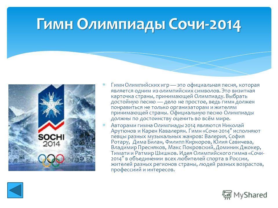 Гимн Олимпийских игр это официальная песня, которая является одним из олимпийских символов. Это визитная карточка страны, принимающей Олимпиаду. Выбрать достойную песню дело не простое, ведь гимн должен понравиться не только организаторам и жителям п