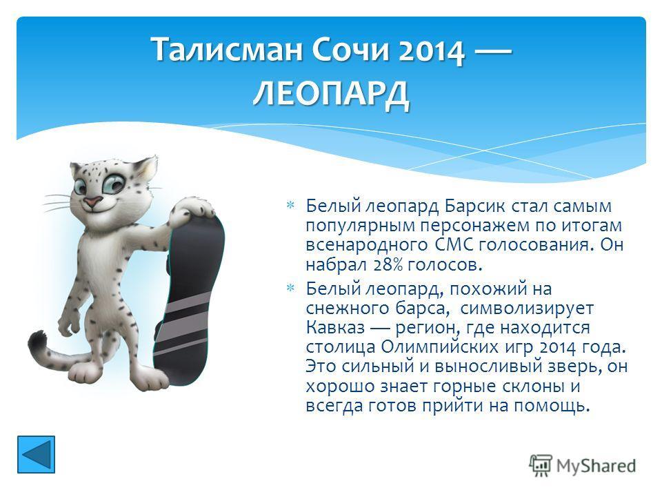 Белый леопард Барсик стал самым популярным персонажем по итогам всенародного СМС голосования. Он набрал 28% голосов. Белый леопард, похожий на снежного барса, символизирует Кавказ регион, где находится столица Олимпийских игр 2014 года. Это сильный и