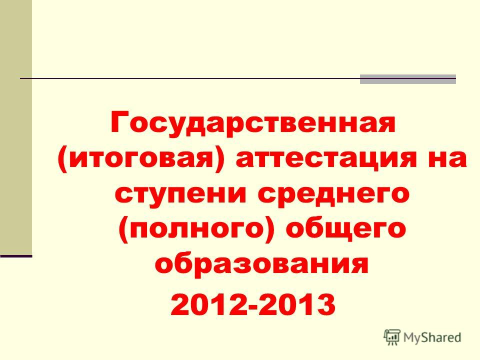 Государственная (итоговая) аттестация на ступени среднего (полного) общего образования 2012-2013
