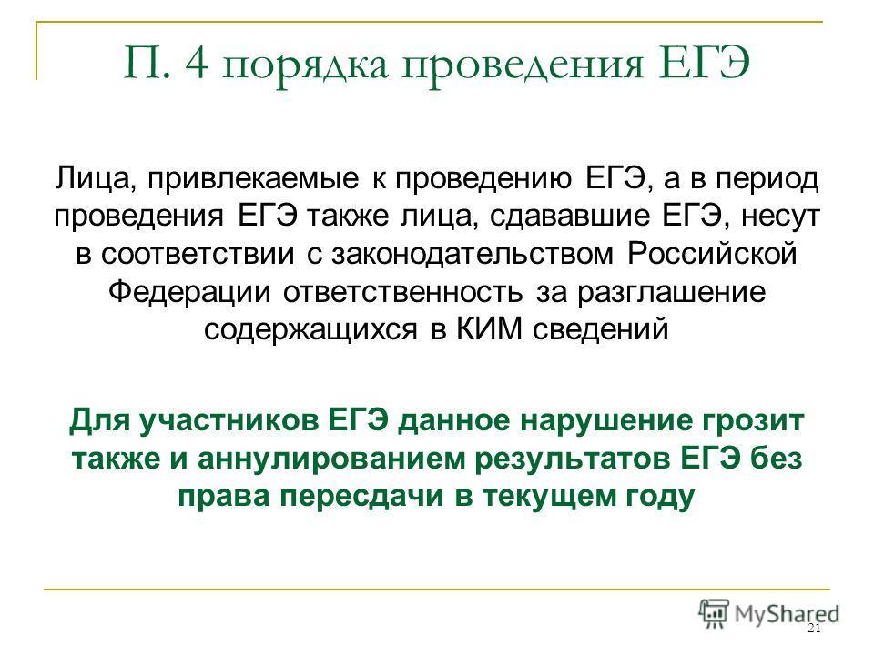 21 П. 4 порядка проведения ЕГЭ Лица, привлекаемые к проведению ЕГЭ, а в период проведения ЕГЭ также лица, сдававшие ЕГЭ, несут в соответствии с законодательством Российской Федерации ответственность за разглашение содержащихся в КИМ сведений Для учас