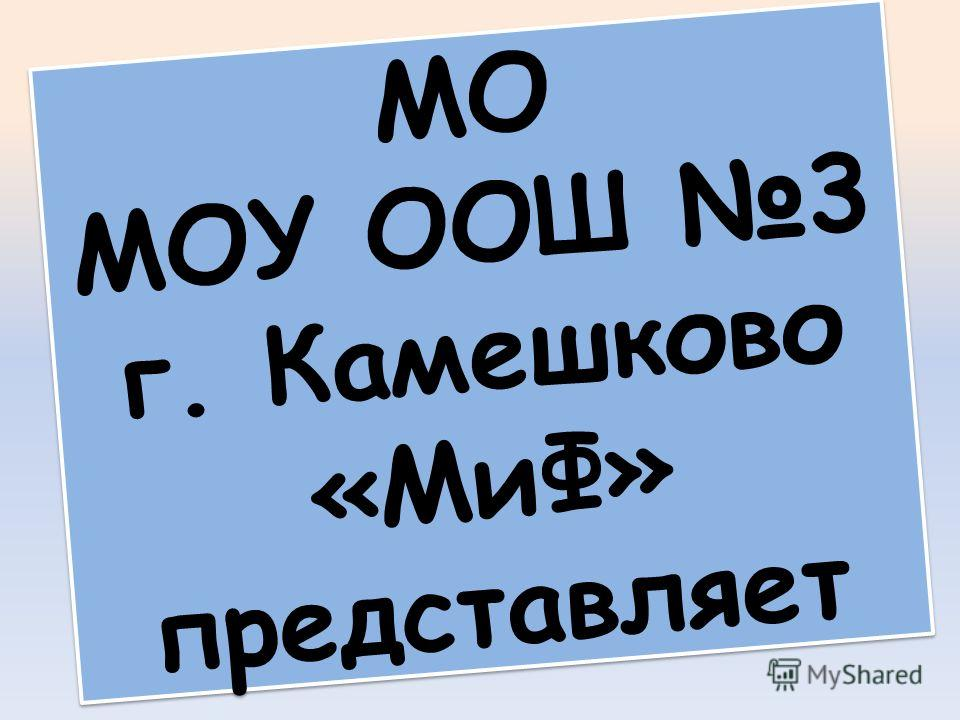 МО МОУ ООШ 3 г. Камешково «МиФ» представляет