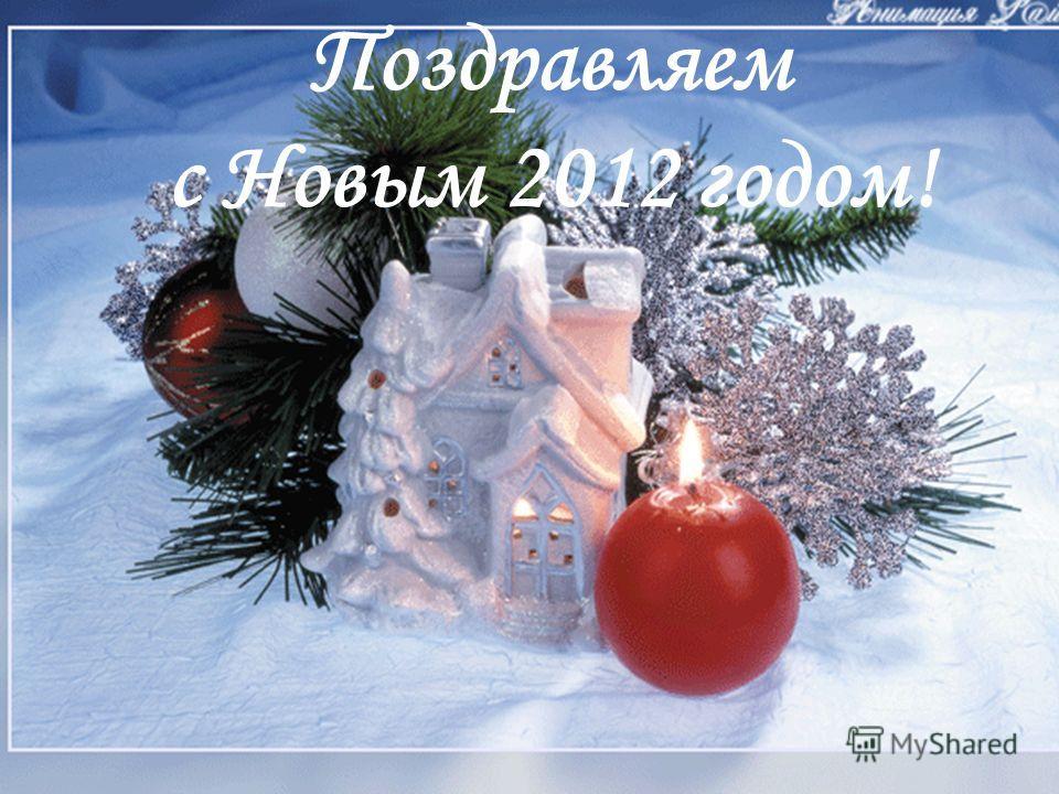 Поздравляем с Новым 2012 годом!