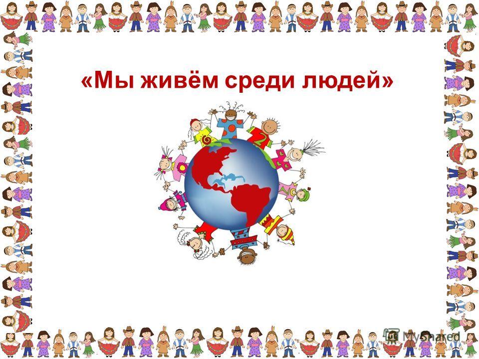 «Мы живём среди людей»
