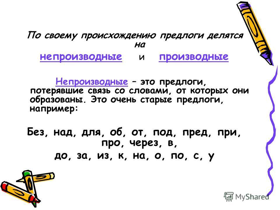 презентация предлог 7 класс