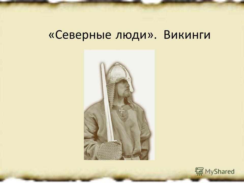 «Северные люди». Викинги