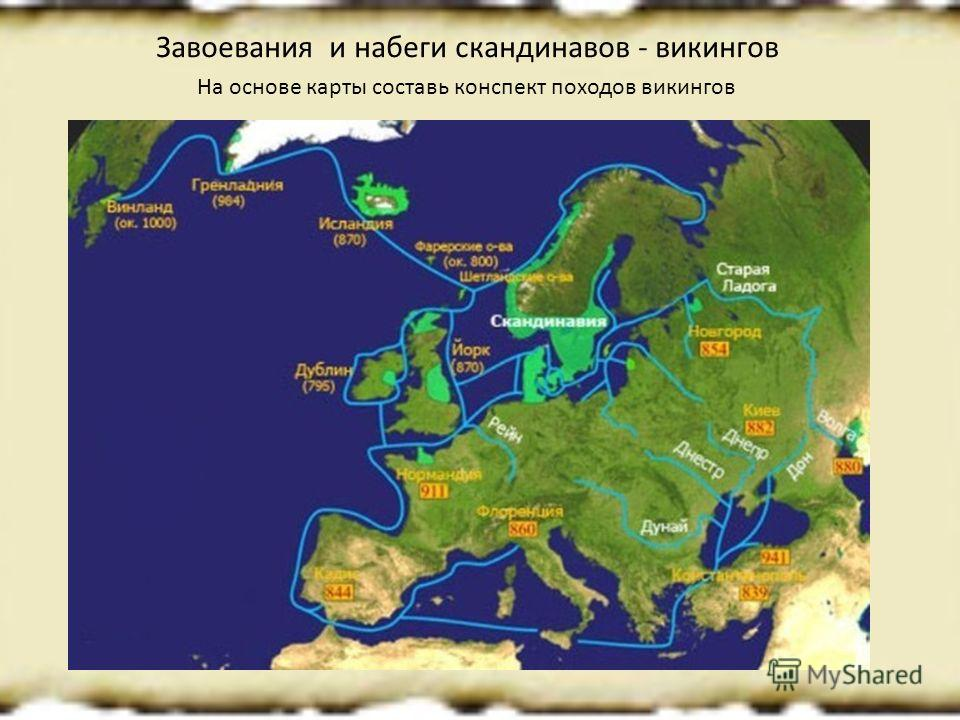 Завоевания и набеги скандинавов - викингов На основе карты составь конспект походов викингов