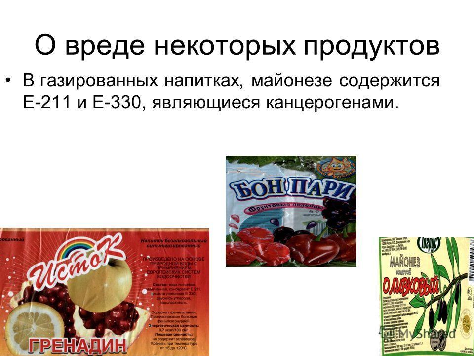 О вреде некоторых продуктов В газированных напитках, майонезе содержится Е-211 и Е-330, являющиеся канцерогенами.