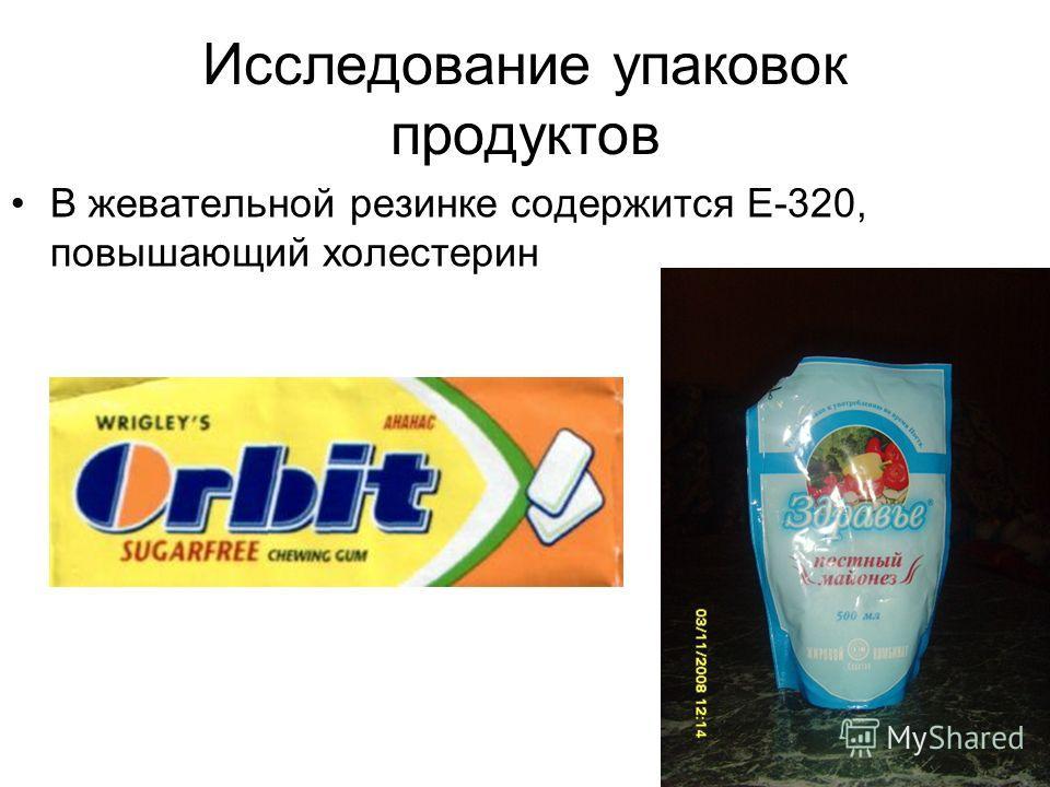 Исследование упаковок продуктов В жевательной резинке содержится Е-320, повышающий холестерин