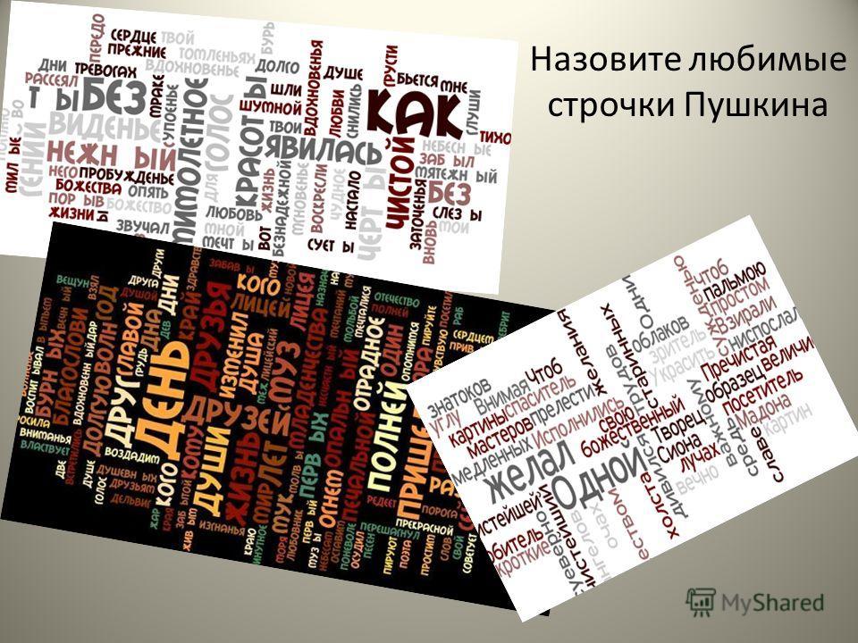 Назовите любимые строчки Пушкина