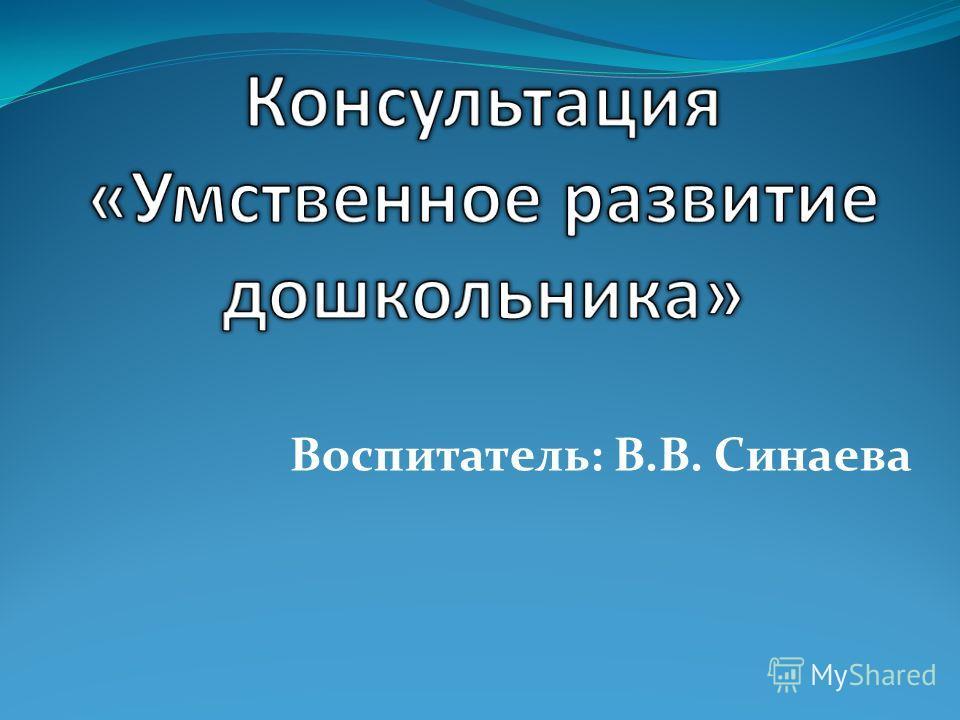 Воспитатель: В.В. Синаева