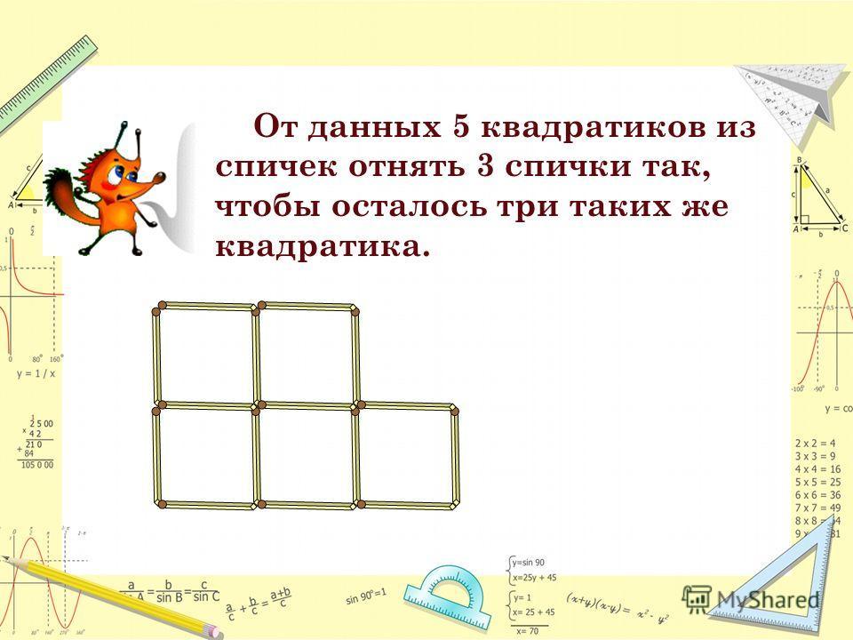 К разложенным на столе четырём спичкам прибавьте ещё пять спичек так, чтобы получилось сто.