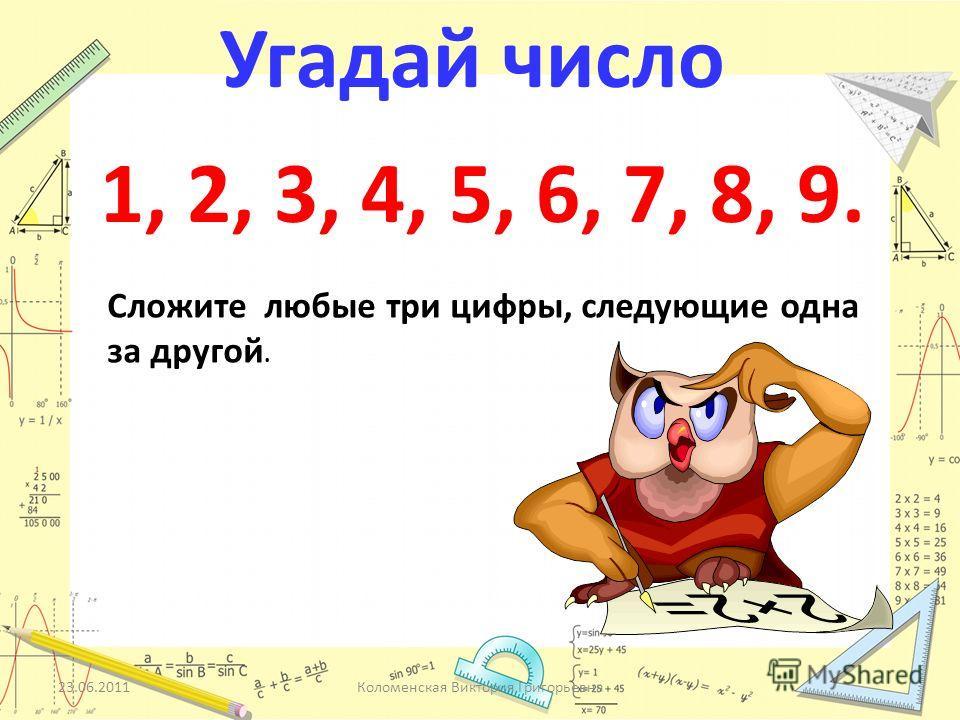 1.Задумайте число больше 5. 2. Отсчитайте столько монеток какое число вы задумали, двигаясь по стрелкам. 3.Ещё раз отсчитайте количество монеток равное задуманному числу, двигаясь по стрелкам. 4. Вы остановились на монетке указанной стрелкой.