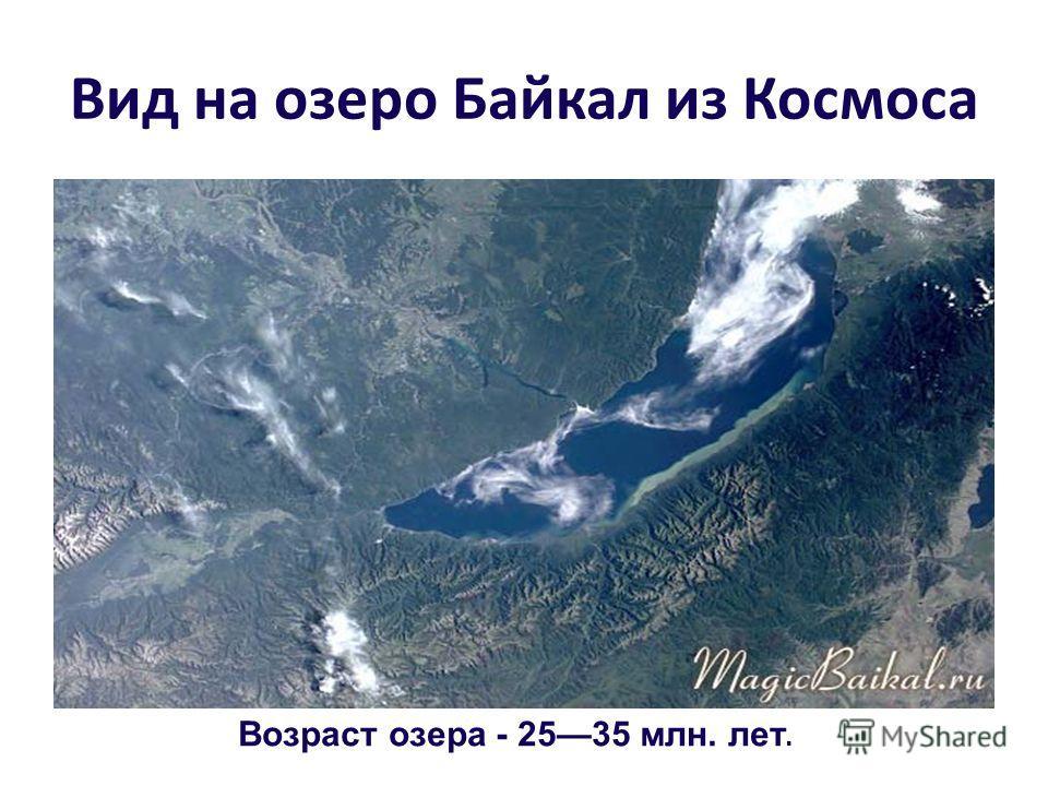Вид на озеро Байкал из Космоса Возраст озера - 2535 млн. лет.