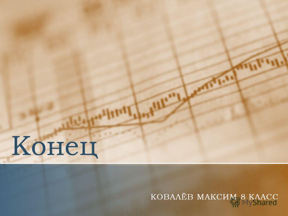 Конец КОВАЛЁВ МАКСИМ 8 КЛАСС
