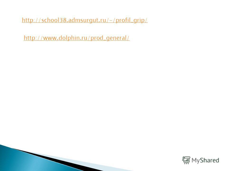 http://school38.admsurgut.ru/-/profil_grip/ http://www.dolphin.ru/prod_general/